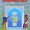 Информатика. 7 класс. В 2 кн. 1 Книга.  Горячев А.В., Макарина Л.А. и др.