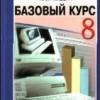 Информатика и ИКТ. Базовый курс. Учебник для 8 класса.  Угринович Н.Д.