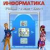 Информатика. 8 класс. В 2 кн.  КНИГА 1. Горячев А.В., Макарина Л.А. и др.
