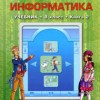 Информатика. 8 класс. В 2 кн. КНИГА 2.  Горячев А.В., Макарина Л.А. и др.