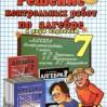 ГДЗ - Алгебра 7 класс Контрольные работы Дудницын Ю.П., Тульчинская Е.Е.