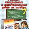 ГДЗ - Дидактические материалы по алгебре 7 класс  Звавич Л.И.