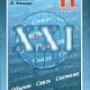 Информатика. 11 класс.    Семакин И.Г., Хеннер Е.К.
