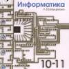 Информатика 10-11.  Шауцукова Л.З. Книга 1. Теория (с задачами и решениями).