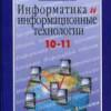 Информатика и информационные технологии. Учебник для 10-11 классов.    Угринович Н.Д.