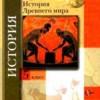 История Древнего мира. 5 класс.  Андреевская Т.П., Белкин М.В., Ванина Э.В.