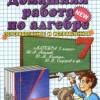 ГДЗ - Алгебра 7 класс  Алимов Ш.А.