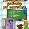ГДЗ - Алгебра 8 класс Никольский С.М.