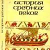 История средних веков.  М. Бойцов, Р. Шукуров