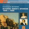 Всеобщая история. История Нового времени, 1800-1900. 8 класс. Ревякин А.В.