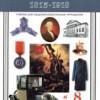 Новая история. 1815-1918. 8 класс. Бурин С.Н.
