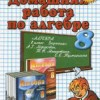 ГДЗ - Алгебра 8 класс Задачник Мордкович А.Г.