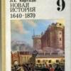 Новая история, 1640—1870. 9 класс.  Нарочницкий А.Л., Аверьянов А.П., Кертман Л.Е.