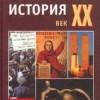 Всемирная история. XX век. Учебник для 10-11 кл.  Загладин Н.В.
