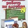 ГДЗ - Алгебра 8 класс  Макарычев Ю.Н.