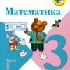 Математика. 3 класс. В 2 ч. Часть 1. Моро М.И. и др.