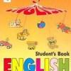 Английский язык. Учебник для 3 класса школ с углубленным изучением англ. языка.  Часть 1. Верещагина И.Н., Притыкина Т.А.