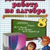 ГДЗ - Алгебра 8 класс Алимов Ш.А.