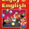 Enjoy English - 1. Учебник английского языка для начальной школы.  Биболетова М.З., Добрынина Н.В., Ленская Н.А.