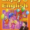 Enjoy English. 4 класс.  Биболетова М.З., Денисенко О.А., Трубанева Н.Н.