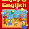 Enjoy English. 2 класс.  Биболетова М.З., Денисенко О.А., Трубанева Н.Н.
