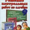 ГДЗ - Алгебра 9 класс Контрольные работы Дудницын Ю.П., Тульчинская Е.Е.