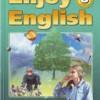 Enjoy English. 8 класс.   Биболетова М.З., Трубанева Н.Н.