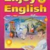 Enjoy English. 7 класс.  Биболетова М.З., Трубанева Н.Н.