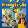 Enjoy English. 5 - 6 классы.  Биболетова М.З., Добрынина Н.В., Трубанева Н.Н.