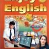 Enjoy English. 10 класс.  Биболетова М.З., Бабушис Е.Е.