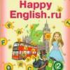 Happy English.ru. Учебник для 2 класса.  Часть 2. Кауфман К.И., Кауфман М.Ю.