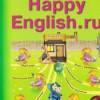 Happy English.ru. Учебник для 7 кл. Часть 2 Кауфман К.И., Кауфман М.Ю.