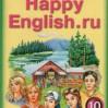 Happy English.ru. Учебник для 10 класса. Часть 2. Кауфман К.И., Кауфман М.Ю.