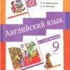 Английский язык. 5-й год обучения. 9 класс.  Афанасьева О.В., Михеева И.В.