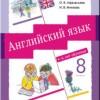 Английский язык. 4-й год обучения. 8 класс.  Афанасьева О.В., Михеева И.В.
