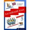 Английский язык. 1-й год обучения. 5 класс.  Афанасьева О.В., Михеева И.В.