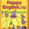 Happy English.ru. Учебник для 5 кл.  Кауфман К.И., Кауфман М.Ю.