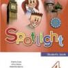 Spotlight 4 (Английский в фокусе. 4 класс). Учебник. Быкова Н.И., Дули Дж. и др.