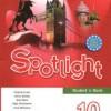 Spotlight 10 (Английский в фокусе. 10 класс). Учебник. Афанасьева О.В., Дули Д., Михеева И.В. и др.
