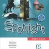 Spotlight 8 (Английский в фокусе. 8 класс). Учебник. Ваулина Ю.Е., Дули Дж. и др.