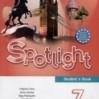 Spotlight 7 (Английский в фокусе. 7 класс). Учебник. Ваулина Ю.Е., Дули Дж. и др.