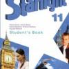 Starlight 11 (Звездный английский. 11 класс). Учебник. Баранова К.М., Дули Д., Копылова В.В. и др.