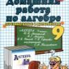 ГДЗ - Алгебра 9 класс Макарычев Ю.Н.