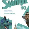 Starlight 10 (Звездный английский. 10 класс). Учебник. Баранова К.М., Дули Д., Копылова В.В. и др.