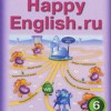 Happy English.ru. Учебник для 6 кл.  Кауфман К.И., Кауфман М.Ю