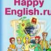 Happy English.ru. Учебник для 8 кл. 1 Часть.  Кауфман К.И., Кауфман М.Ю.