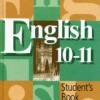 Английский язык. Учебник для 10-11 классов.  Кузовлев В.П., Лапа Н.М., Перегудова Э.Ш.