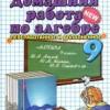 ГДЗ - Алгебра 9 класс  Алимов Ш.А.