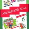 Английский язык. 2-й год обучения. 6 кл.  Афанасьева О.В., Михеева И.В.