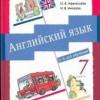 Английский язык. 3-й год обучения. 7 класс.  Афанасьева О.В., Михеева И.В.